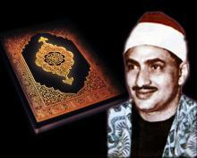 نرم افزار قرائت ترتیل کل قرآن با صدای  استاد منشاوی - به تفکیک سوره