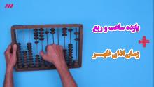موشن گرافیک احکام: نمازهای یومیه کی قضا میشه؟