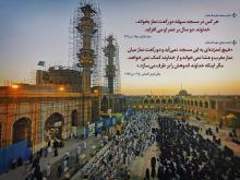 حدیث: فضيلت نماز خواندن در مسجد سهله (عکس نوشته)