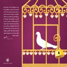 پوستر بیانات مقام معظم رهبری: ستمهایی در حق زن (+ متن)