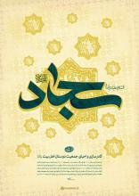 پوستر بیانات مقام معظم رهبری: امام سجاد علیهالسلام و کادرسازی (+ متن)