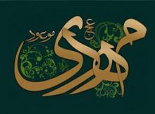 سخنرانی حجت الاسلام رفیعی: امام زمان علیه السلام (صوت)