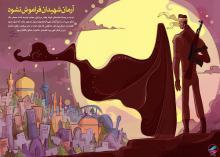 پوستر بیانات مقام معظم رهبری: آرمان شهیدان فراموش نشود (+ متن)