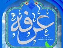 بنر اطلاع رسانی روز عرفه