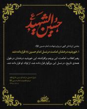 پوستر بیانات مقام معظم رهبری: شرح حدیثی درباره زیارت امام حسین علیهالسلام (+ پوستر)