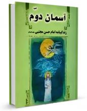 """کتاب """" آسمان دوم (زندگی نامه امام حسن مجتبی علیه السلام )"""" نوشته جعفر ابراهیمی"""