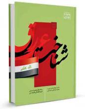 دانلود کتابچه شناخت عراق