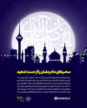 پوستر بیانات مقام معظم رهبری: سحرهای ماه رمضان را از دست ندهید (+ متن)