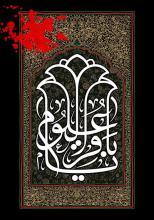 فایل لایه باز (psd) پوستر شهادت امام باقر علیه السلام