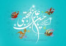 فایل لایه باز (psd) پوستر ولادت امام حسن علیه السلام