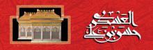 فایل لایه باز (psd) پوستر شهادت امام حسن عسکری علیه السلام