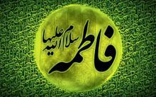 """سخنرانی کوتاه """"حجت الاسلام عالی"""": وجود مقدس حضرت زهرا سلام الله علیها (صوت)"""