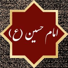کتابخانه تخصصی امام حسین (ع)