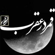 روزهای قمر در عقرب سال 1397