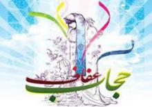 آیت الله مکارم شیرازی: عفاف و حجاب (صوت)