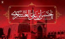 پوستر شهادت امام حسن عسکری علیه السلام