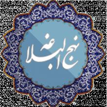 متن کامل نهج البلاغه همراه با ترجمه و شروح آن