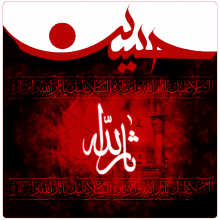 مجموعه کليپ هاي صوتي کوتاه درباره امام حسين عليه السلام