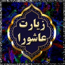 زیارت عاشورا با نوای حاج سید مهدی میرداماد