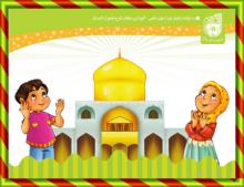 آموزش رفتن به مسجد