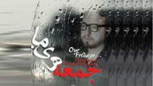کلیپ تصویری مهدوی: جمعه های ما - گرسویی و طهرانی زاده
