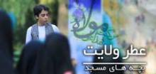 کلیپ تصویری عید غدیر: عطر ولایت - گروه بچه های مسجد