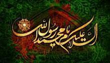 محمد رسول الله صلی الله علیه و آله و سلم
