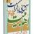 """دانلود کتاب """"آشنایی با کرامات اهل بیت"""" نسخه pdf"""