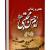 کتاب نگاهی بر زندگی امام حسن علیه السلام