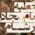 اینفوگرافی: خطبه امام سجاد علیه اسلام در شام