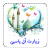 متن و ترجمه زیارت آل یاسین ، همراه با صوت و تصویر