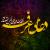 دانلود مجموعه صوتی دعای عرفه با نوای مداحان مشهور فارسي و عربي