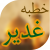 خطبة النبي محمد (ص) في يوم الغدير