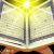 امنیت فردی در قرآن