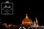 کلیپ تصویری غصه علی