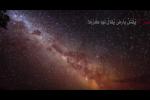 کلیپ تصویری یاران امام حسین (ع): انس بن حارث