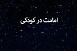انیمیشن با موضوع زندگی امام جواد علیه السلام  (امامت در کودکی)