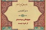 امام صادق علیه السلام: هيچ مالى، سودمندتر از خرد نيست