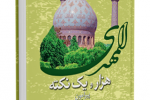 """کتاب """"هزار و یک نکته پیرامون امام زمان (عجل الله تعالی فرجه الشریف)"""" نوشته محمد رحمتی شهرضا"""