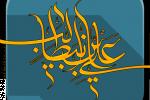 مجموعه سخنراني درباره امام علی عليه السلام