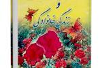 """کتاب """"آداب ازدواج و زندگی خانوادگی"""" نوشته محمد امینی گلستانی"""