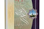 """کتاب """"خورشید غائب"""" نوشته رضا استادی"""