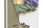"""کتاب """"پرچم هدایت"""" نوشته محمد رضا اکبری"""