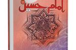 "کتاب ""کتابشناسی اختصاصی امام حسین علیه السلام"" نوشته صفرعلی پور"