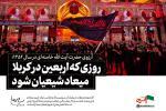 پوستر بیانات مقام معظم رهبری: روزی که اربعین در کربلا میعاد شیعیان شود