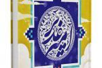 کتاب امیر غدیر ویژه عید غدیر خم همراه با مسابقه
