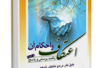 "کتاب ""اعتکاف و احکام آن""نوشته محمد فاضل لنکران"
