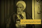 کلیپ تصویری از حضرت آیت الله حاج آقا مجتبی تهرانی (ره) درباره لقمۀ حرام و پیامدهای آن