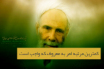 کلیپ تصویری از آیت الله حاج آقا مجتبی تهرانی (ره) درباره کمترین مرتبه امر به معروف که واجب است