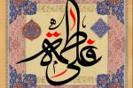 ازدواج علی (ع) و فاطمه (س) از حوادث سال دوم هجری است که شیعیان سالروز آن را در اول ذی حجه گرامی میدارند.